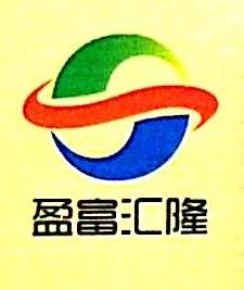 深圳前海盈富汇隆实业发展有限公司 最新采购和商业信息