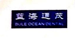 沈阳茂泰全民医疗设备有限公司 最新采购和商业信息