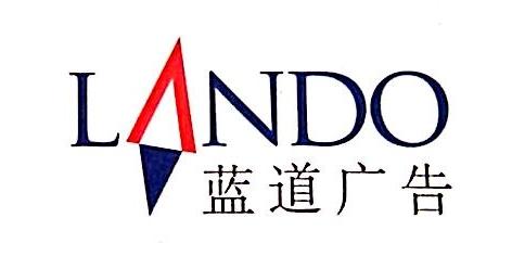上海蓝道广告有限公司 最新采购和商业信息