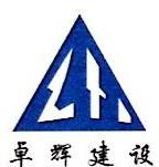 卓辉(福建)建设工程有限公司