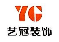 浙江艺冠装饰工程有限公司 最新采购和商业信息