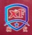 清远市翔发消防机电安装有限公司 最新采购和商业信息