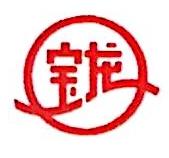 安徽宝龙电器有限公司