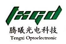 深圳市腾曦光电科技有限公司