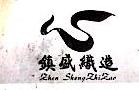 汕头市镇盛织造实业有限公司 最新采购和商业信息