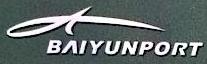 广州白云国际机场股份有限公司航空物流服务分公司