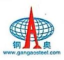 南京钢奥贸易有限公司
