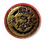 河南徐福记食品有限公司 最新采购和商业信息