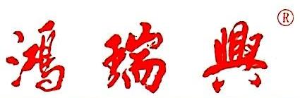 上海鸿瑞兴餐饮管理有限公司