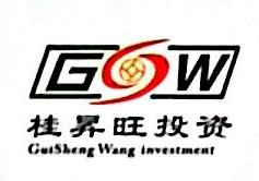 广西桂昇旺投资有限公司 最新采购和商业信息