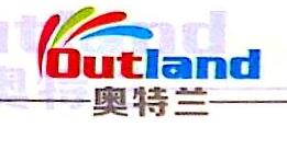 厦门市奥特兰户外用品有限公司 最新采购和商业信息