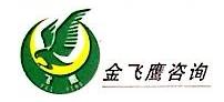 深圳市金飞鹰企业管理顾问有限公司 最新采购和商业信息