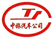 福州中旅旅游汽车有限公司 最新采购和商业信息