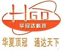 北京华冠达科技有限公司 最新采购和商业信息
