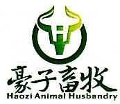 新疆豪子畜牧业有限公司 最新采购和商业信息