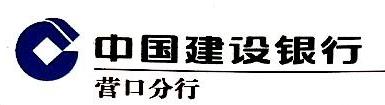 中国建设银行股份有限公司营口分行
