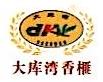 杭州大库湾生态农业有限公司 最新采购和商业信息