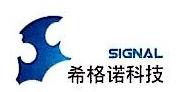 天津希格诺科技有限公司 最新采购和商业信息