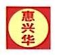 惠州市惠兴华贸易有限公司 最新采购和商业信息