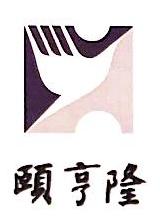 广东颐亨隆投资有限公司 最新采购和商业信息