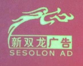 九江市新双龙广告装饰有限公司