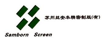 苏州丝安本精密制版有限公司 最新采购和商业信息