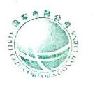 四川贵欣送变电工程有限公司