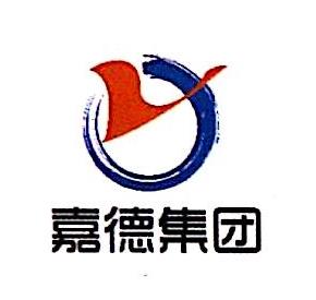 江西省嘉德实业有限公司