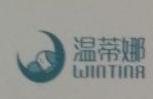 东莞市温蒂家居用品有限公司 最新采购和商业信息