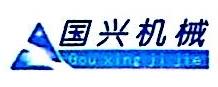 资阳国兴机械有限公司