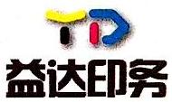 杭州雷博印刷有限公司 最新采购和商业信息