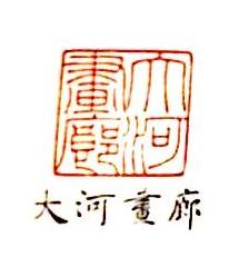 河南大河画廊文化传播有限公司 最新采购和商业信息