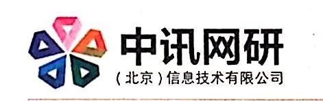 中讯网研(北京)信息技术有限公司 最新采购和商业信息