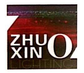 杭州卓昕照明技术有限公司 最新采购和商业信息