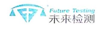西安未来检测技术有限公司