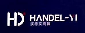 武汉汉德奕商贸有限公司 最新采购和商业信息