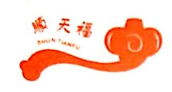 深圳市顺天福实业有限公司 最新采购和商业信息