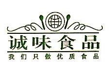上海诚味食品有限公司 最新采购和商业信息