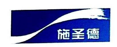 新疆施圣德商贸有限公司 最新采购和商业信息