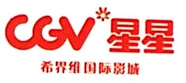 希杰星星(天津)国际影城有限公司 最新采购和商业信息
