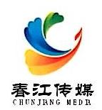 四川春江广告传媒有限公司 最新采购和商业信息
