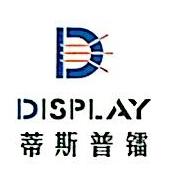 上海蒂斯普镭光学材料有限公司