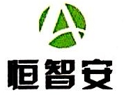 沈阳恒智安通讯工程有限公司 最新采购和商业信息