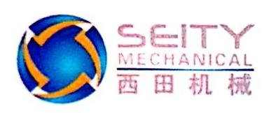 浙江西田机械有限公司 最新采购和商业信息