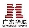 广东华联建设投资管理股份有限公司 最新采购和商业信息