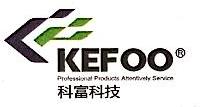 广东科富科技股份有限公司 最新采购和商业信息