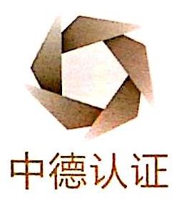 杭州中德企业信用服务有限公司