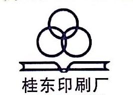 广西贺州市桂东印刷有限公司 最新采购和商业信息