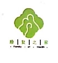 武汉康复之家医疗器械有限公司 最新采购和商业信息