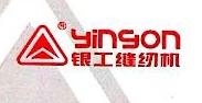 浙江银工缝纫机有限公司 最新采购和商业信息